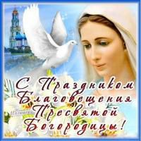 Картинки по запросу картинки с праздником благовещения