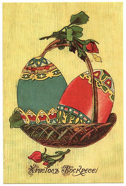 File:Hristos Voskrese, Russian Empire Postcard.jpg