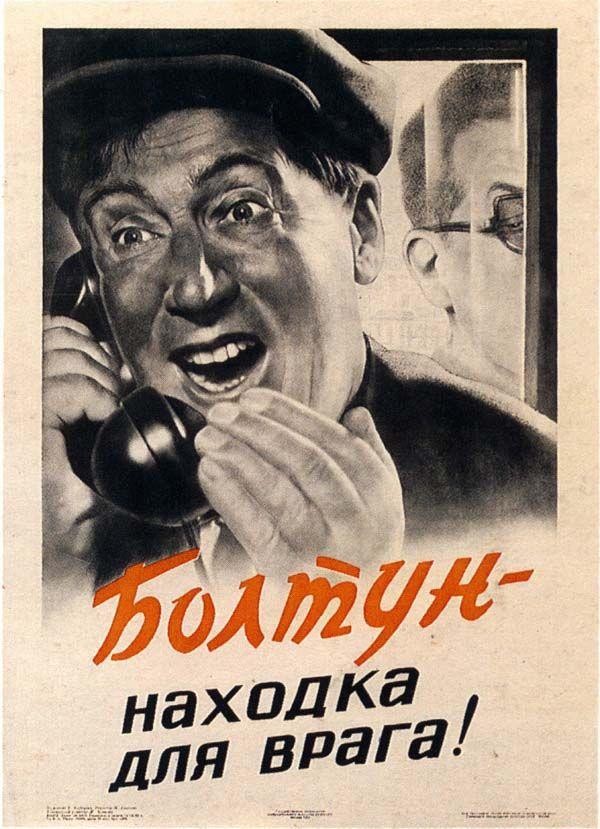 Советские плакаты (60 Фото)
