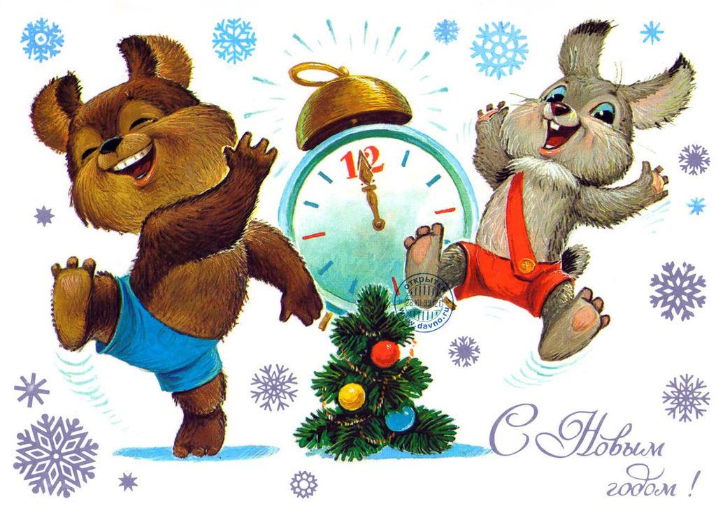 Картинки по запросу советские открытки с новым годом