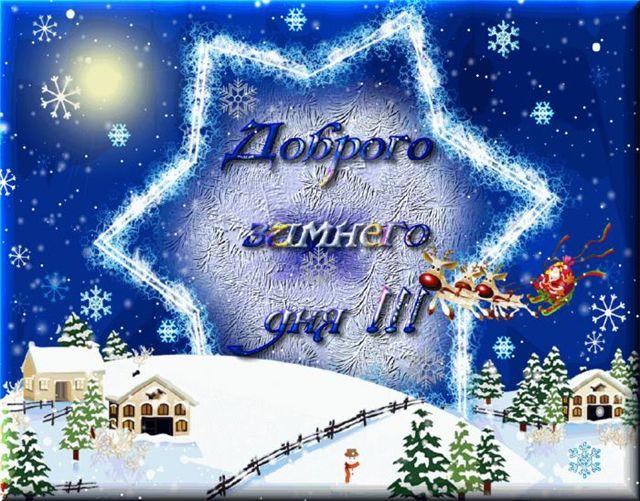 снежинки доброго утра красивая зимняя открытка - С Новым годом!
