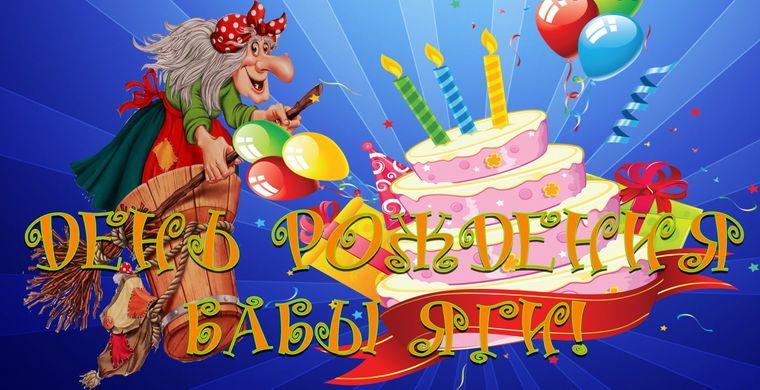 Поздравление бабе яге на день рождения