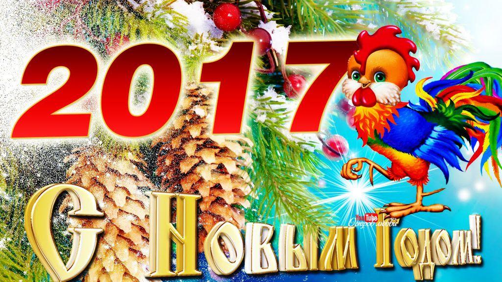 Картинки по запросу картинки с новым годом 2017
