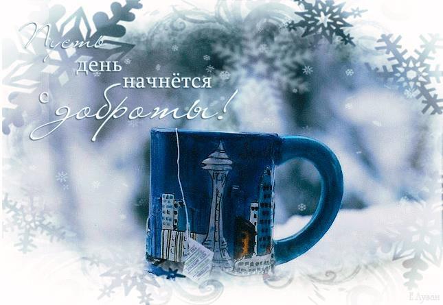 Картинки по запросу доброго зимнего утра