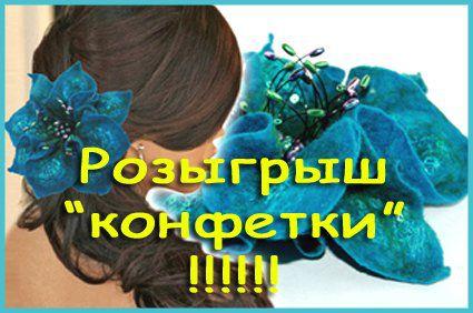 Розыгрыш конфетки от Светланы Кабащук