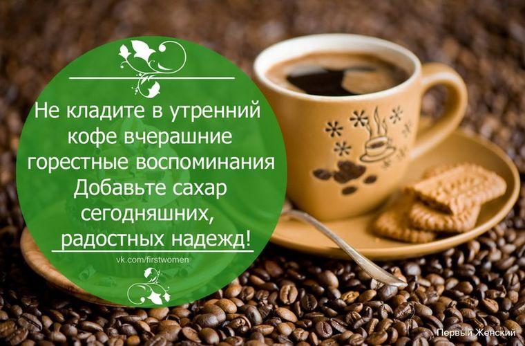 все хорошее начинается с хорошего кофе картинки