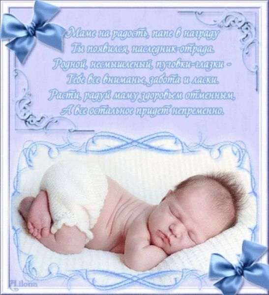 Поздравления для малыша маме