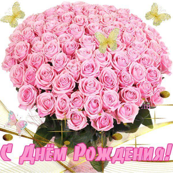 Картинки с днем рождения цветы розы