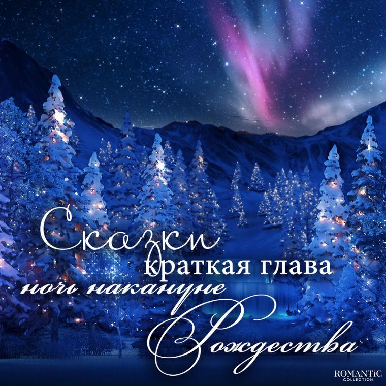 пожелания на рождественский вечер найдете обширный