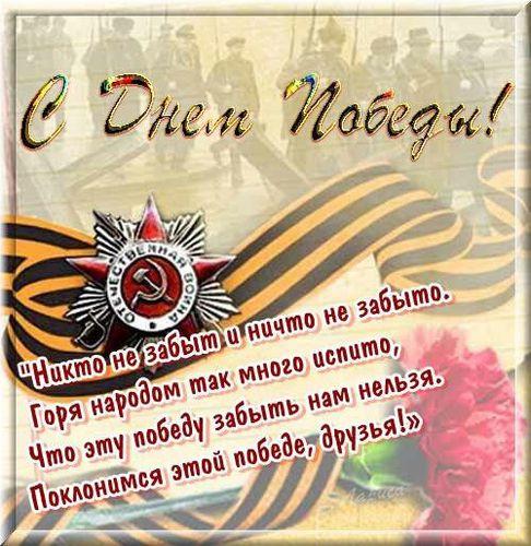это понимать поздравление друзей с 9 мая в картинках Москве
