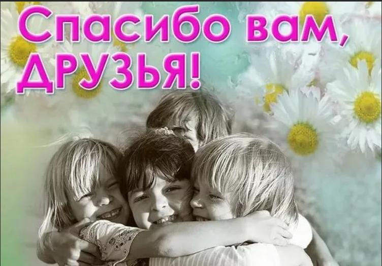 Картинки спасибо вам огромное друзья