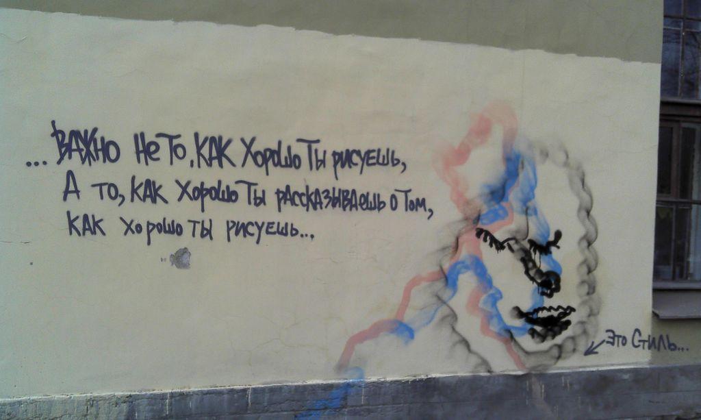Картинки по запросу смешные надписи на стене о любви