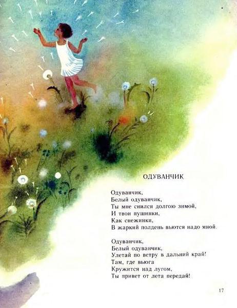 Стих про одуванчик и девочку