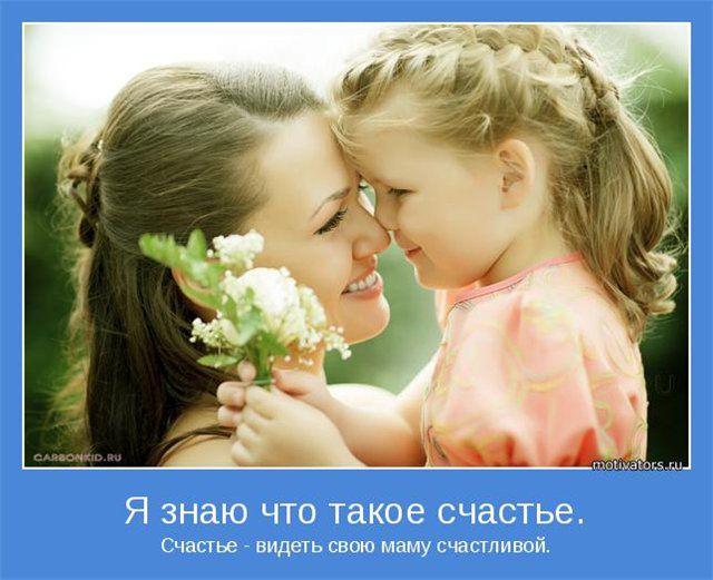 Журнал отчаянной самаритянки - С Днем Матери вас, дорогие друзья!