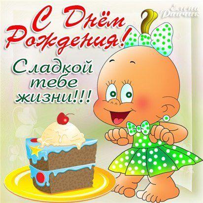 Картинки по запросу картинки с днем рождения прикольные
