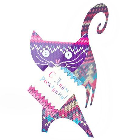 фото: Открытки с днем рождения - Открытка С днем рождения «Котик»