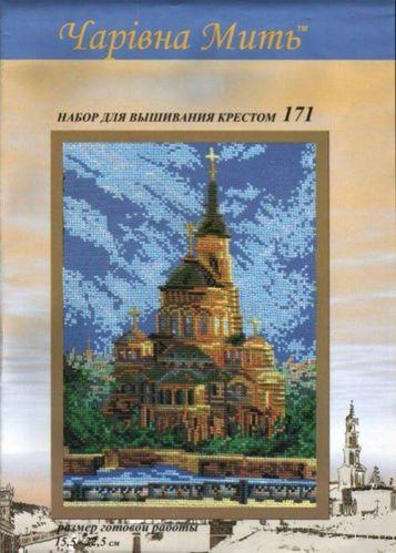 """Набор для вышивания """"Чарівна Мить"""" 171 Благовещенский Собор"""