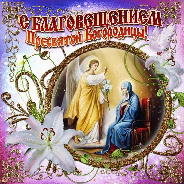 Картинки по запросу с праздником благовещения