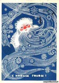 Советские открытки Дед мороз руский Санта - Старые новогодние открытки СССР - Фотоальбомы - Развлекательный портал О том, О сем!
