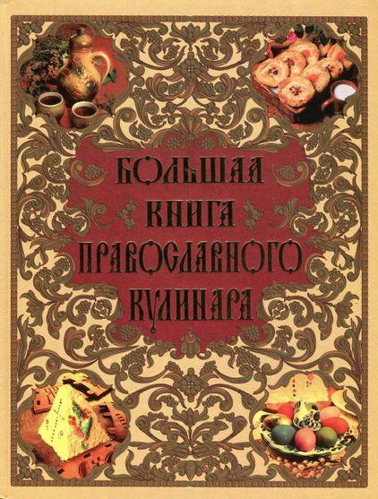 Книга Жить со вкусом, или Байки бывалого кулинара. Скачать