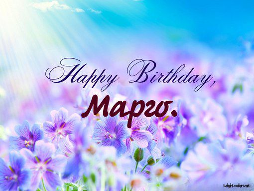 С днем рождения поздравления марго