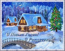 Картинки по запросу С наступающим Рождеством