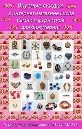 4584558_Vkysnie_skidki2 (445x700, 202Kb)