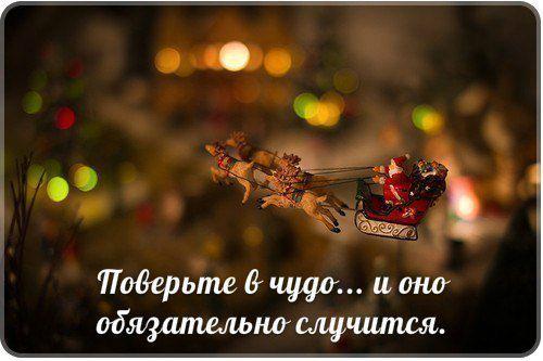 Картинки по запросу чудеса сбываются на новый год