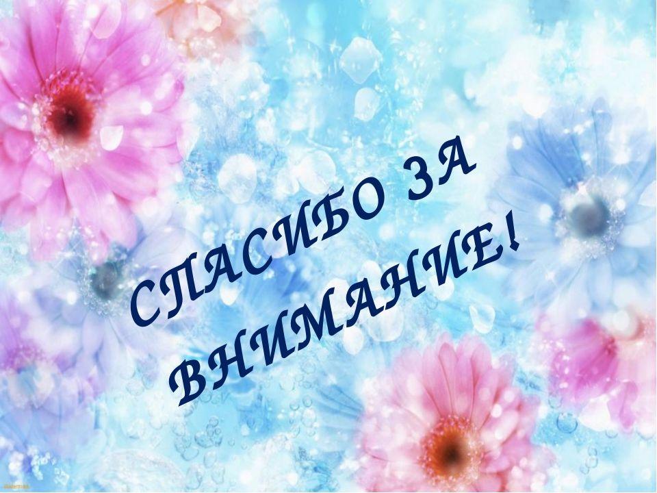 Фото цветов спасибо за внимание