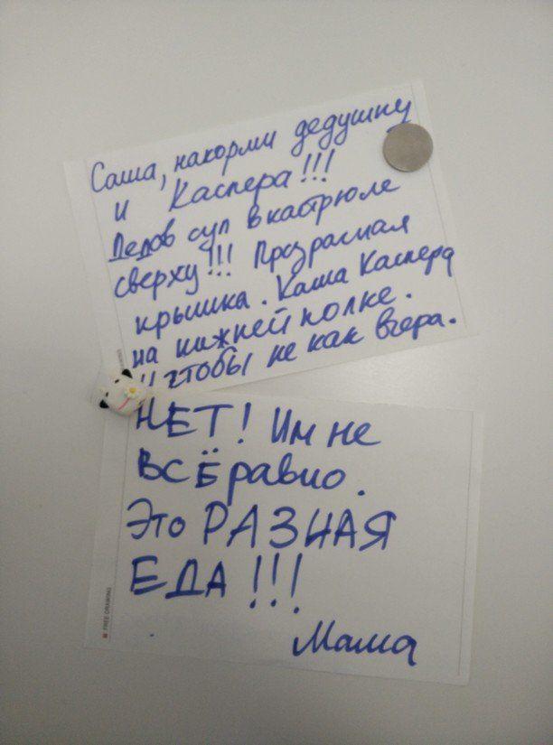 Смешные записки на холодильнике