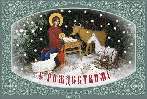 Картинки по запросу пожелания с праздником рождества