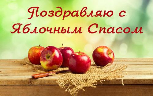 19 августа Преображение Господне (Яблочный Спас) картинки