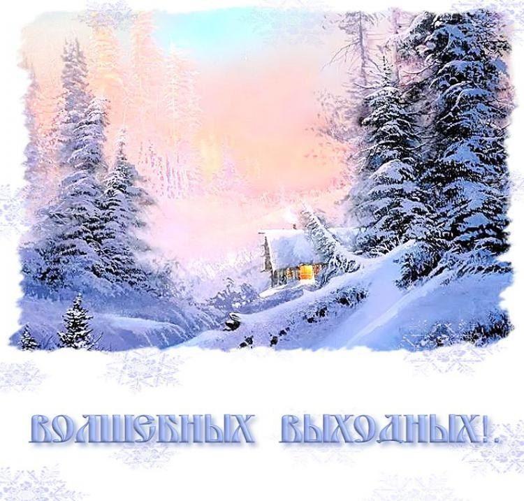 Отличных выходных картинки красивые с надписью зимние