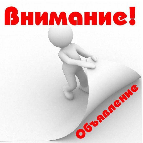 Обратите внимание - изменения в законе Магнитогорск - Magnitkaland.ru